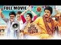 Vajra Kavachadhara Govinda Full Movie | 2019 Telugu Full Movies | Saptagiri | Vaibhavi Joshi