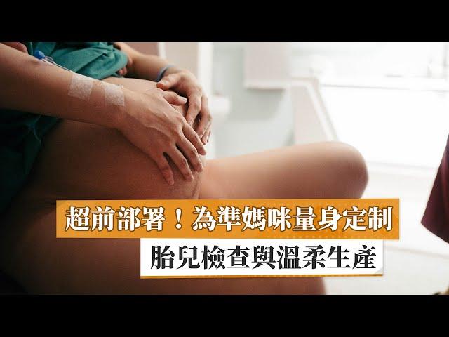 超前部署! 為準媽媽量身定制胎兒檢查與溫柔生產