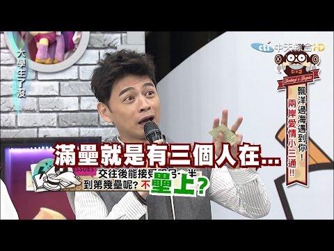 2016.05.12大學生了沒完整版 兩岸愛情小三通
