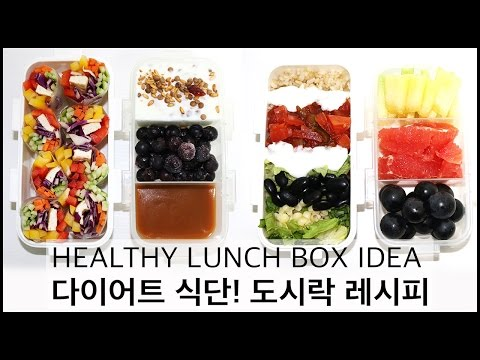 [ENG] 다이어트 식단 / 도시락 레시피, Healthy lunch recipes for Back to school