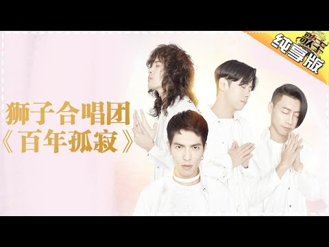 狮子合唱团《百年孤寂》-《歌手2017》第3期 单曲纯享版The Singer【我是歌手官方频道】
