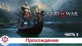 God of War 4. Прохождение. Часть 3 (PS4)