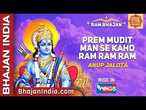 Prem Mudit Man Se Kaho Ram Bhajan By Anup Jalota