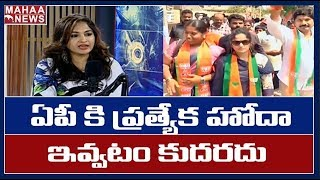 Face To Face With Madhavi Latha Over AP Special Status..