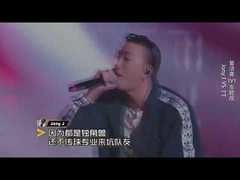 《中國有嘻哈》 復活賽 | Jony.J歌曲合集 | 嘻哈詩人的名銜果然名不虛傳