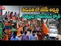 BJP Candidate Ratna Prabha Nomination Rally In Tirupati | Tirupati By-Election | YOYO TV Channel