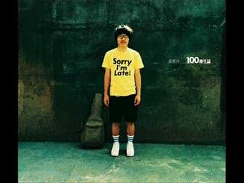 破氣球(When I fall in love...) - 盧廣仲 - 100種生活