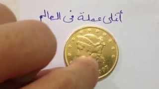اغلى عملة بالعالم ( الحاج جمال عبد الحميد )