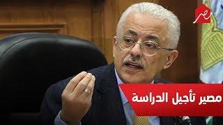 وزير التربية والتعليم يكشف مصير مد تأجيل الدراسة ويتحدث ...