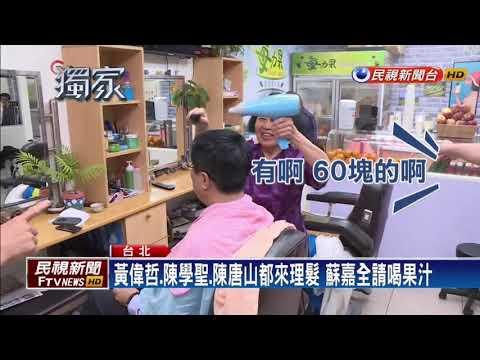 政壇最愛立院理髮廳 黃偉哲巧遇陳唐山-民視新聞