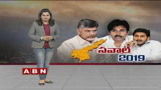 TDP,YCP,Janasena New Strategies for 2019 Elections in AP   Special Focus   ABN Telugu