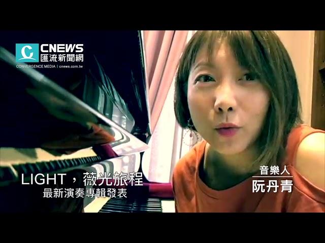 【有影】阮丹青出新專輯了!看她彈琴 聽她唱歌 622來現場面對面