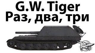 G.W. Tiger - Раз, два, три