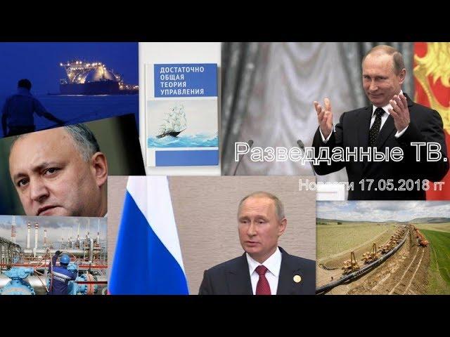 Сергей Будков. Разбор разведданных, 17.05.18