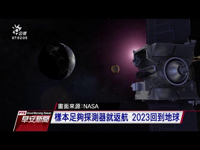 NASA探測器採集小行星樣本 3年後返地球