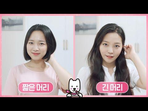 [여자들의 공감] 짧은 머리, 긴 머리 뽐뿌올 때 보면 도움 되는 영상
