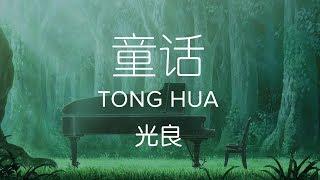 Michael Wong 光良【 Fairy Tale 童话 Tong Hua 】