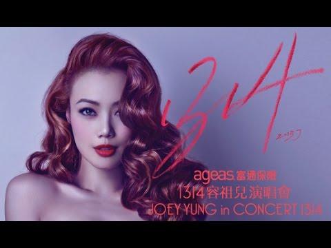 容祖儿演唱会 修复版 Joey Yung in Concert 1314 HD