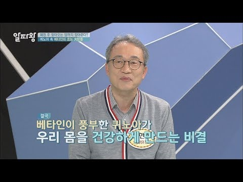 암 발생률을 낮추는(!) 베타인 함량 1위 '퀴노아' TV정보쇼 알짜왕 78회