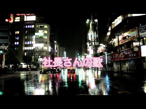 【Music Video】社長さんの歌/ピアノゾンビ