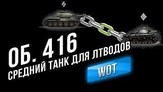 Объект 416 - Почему выводят уникальный геймплей из