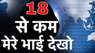 BLACK INTERNET IN HINDI || 18 साल से कम वाले ज़रूर देखे || THE OTHER SIDE OF INTERNET