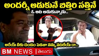 Common man hilarious fun with Bithiri Sathi on road..