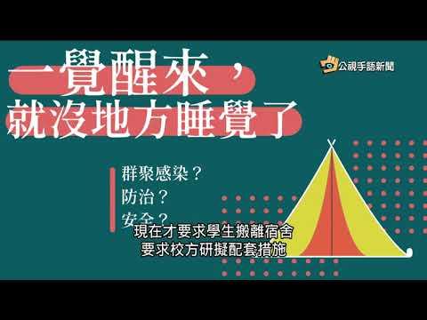 20190108 公視手語新聞 中山大學爆水痘疫情 校方公告關宿舍