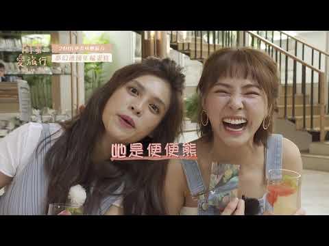 【閨蜜愛旅行2019完整版】熊熊卓毓彤&夏宇童|台中