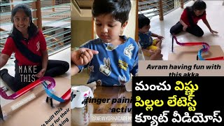 Tollywood hero Manchu Vishnu Son Avram latest cute video..