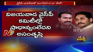 Vangaveeti Radha meets Jagan; gets an assurance of Vijayaw..