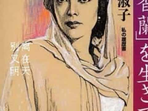 三年(San Nien - Three Years) - Sung by Li Xiang Lan (李香兰)