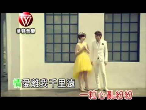 曹雅雯-最愛的人-03-心軟+許富凱