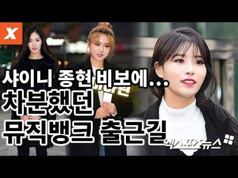 [엑's 영상] 샤이니 종현 비보에…차분했던 뮤직뱅크 출근길 분위기