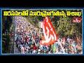 నిరసనలతో మారుమ్రోగుతున్న విశాఖ | AP Bandh Live Updates From Visakha | hmtv News