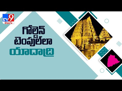 CJI NV Ramana to visit Yadadri Lakshmi Narasimha Swamy Temple on Monday