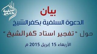 بيان بشأن تفجير استاد كفر الشيخ الآثم 15-4-2015