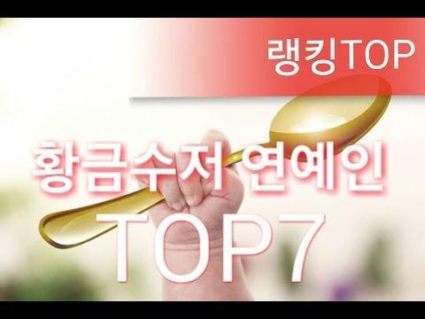 [랭킹TOP]황금수저 연예인 TOP7