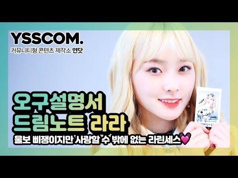 [오구설명서] 울보 삐쟁이 징징이여도 라랑해♡ | 드림노트(DreamNote) 라라