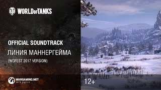 Линия Маннергейма - Официальный саундтрек