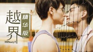 (ENG SUB) Boys Love Drama【HIStory2-Crossing the Line】Lite | Media Caravan