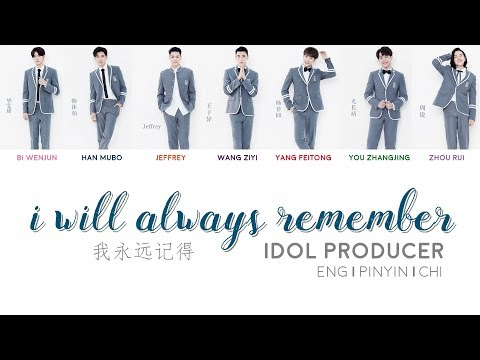 IDOL PRODUCER (偶像练习生)   I Will Always Remember (我永远记得) [chinese/pinyin/english lyrics]