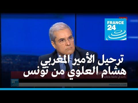 الأمير مولاي هشام يتهم الرئيس التونسي بالوقوف وراء ترحيله