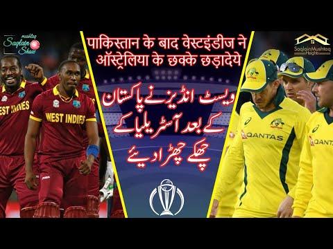 Australia vs West Indies | Good performance | Cottrell catch | World Cup 2019 | Saqlain Mushtaq