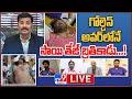 గోల్డెన్ అవర్లోనే సాయి తేజ్ బ్రతికాడు...! || Special Discussion LIVE - TV9