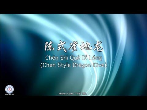 Chén Shì Què Dì Lóng TJQC QDL (Chen Style Dragon Dive)