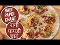Ragi Papdi Chaat | रागी पापड़ी चाट | Sanjeev Kapoor Khazana