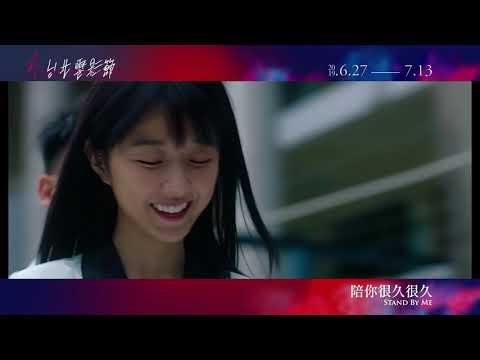 2019台北電影節|特別放映 Special Screening