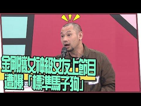 【超有梗】金剛攜女神級女友上節目 遭曝「標準馬子狗」