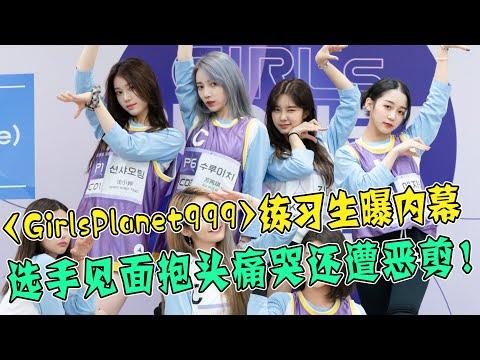 《Girls Planet 999》恶剪中国选手升级,练习生曝韩国工作人员区别对待,被迫进行内斗,打压人气,选手见面抱头痛哭!节目剧本化过于严重,韩流网友难接受!